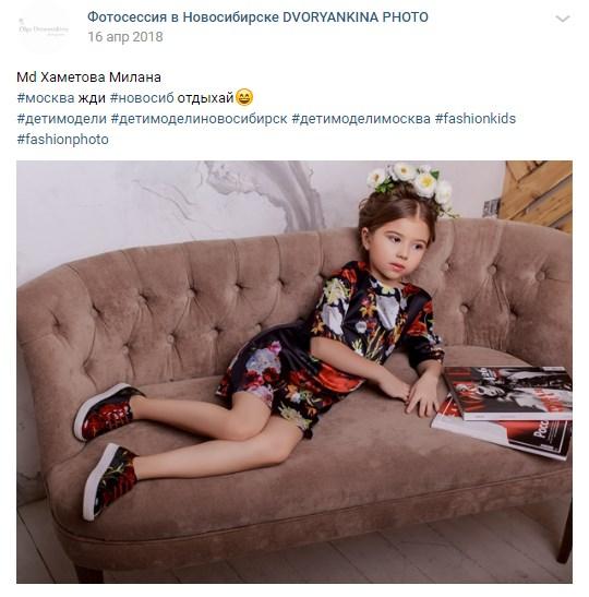 Милана Хаметова